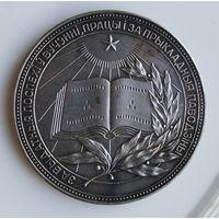 Серебряная школьная медаль БССР. Серебрение, диаметр 40 мм.