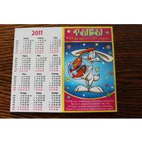Календарь гороскоп 2011 год Рыбы. Не сложен