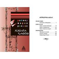 Рильке Р.М. Книга Часов / Пер. с нем., вступит. статья В. Микушевича