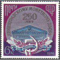 СССР ЛЕНИНГРАД Монетный двор