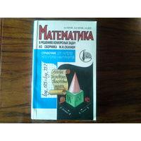 Математика в решениях конкурсных задачиз сборника Сканави