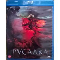 Русалка. Озеро мёртвых.(Blu-Ray)