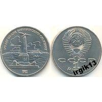 1 рубль 1987 года Обелиск