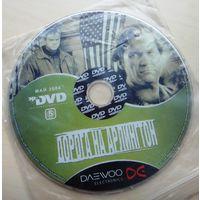Дорога на Арлингтон. DVD9