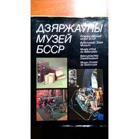 Государственный музей БССР1986