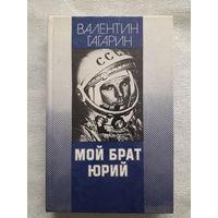 """Книга В.Гагарин """"Мой брат Юрий"""""""