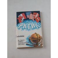 Во льдах северо-американской Арктики. Этапы развития Северо-Западного морского пути. А.И. Арикайнен. Л: Гидрометеоиздат, 1989