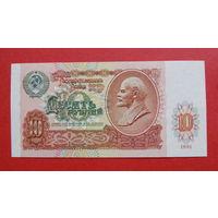 10 Рублей -1991-серия_БВ-*0743936 - СССР -*-АU-практически идеальное состояние -