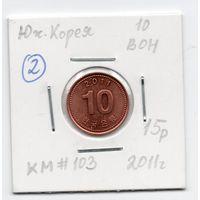 10 вон Южная Корея 2011 года (#2)