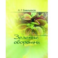 Емельянов. Зеленые оборотни