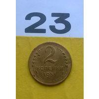 2 копейки 1951 года СССР. Красивая монета! Родная патина!