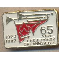 65 лет пионерской организации.