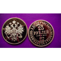 Царская Россия 25 руб. золотом 1876г. распродажа
