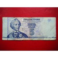5 рублей 2007г.