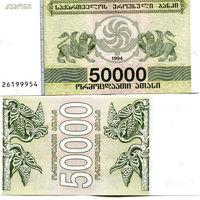 Грузия 50000 купонов образца 1994 года UNC p48