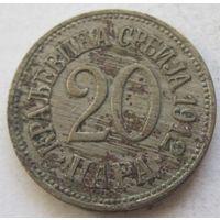 Сербия 20 пара 1912