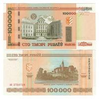 Беларусь. 100000 рублей 2000 г. серия хб [P.34.a] UNC
