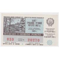 Лотерейный билет УССР 1983 Новогодний выпуск