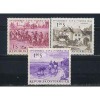 Австрия Респ 1964 XV Всемирный почтовый конгресс Вена #1156-7,1159