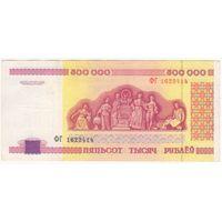 500000 рублей 1998 года. ФГ 1622414