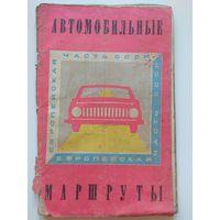 Автомобильные дороги СССР. Европейская часть. 1972