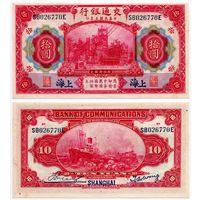 Китай. 10 юаней (образца 1914 года, P118q, UNC)