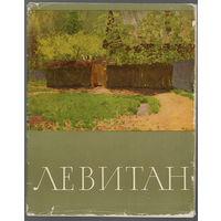 И.И. Левитан. Альбом репродукций. 1965