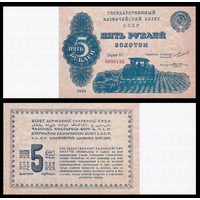 [КОПИЯ] 5 рублей золотом 1924г. с водяным знаком