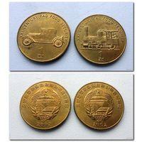 1 чон 2002 года Северная Корея (цена за две монеты - из коллекции)