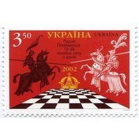 Украина 2002 г. Шахматы. Руслан Пономарев - шестнадцатый чемпион мира по шахматам.