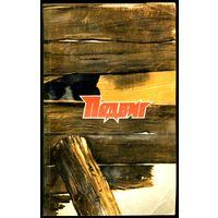 """Подвиг. Приложение к журналу """"Сельская молодежь"""". Том 5, 1989 г."""