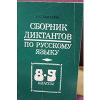 Сборник диктантов по русскому  языку 8-9 кл, 2002