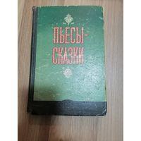 Пьесы-Сказки В.Г.Титова 1953г.