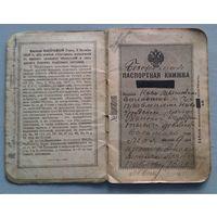 Паспорт  1908  Минской губернии д.Анисимовичи (вошла в состав г.Барановичи)