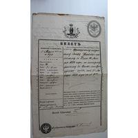 Билет ( паспорт для француза ) 1872 г.
