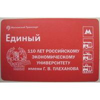 Карточка на проезд, Москва (метро и наземный транспорт). 110 лет российскому экономическому университету