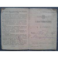 Удостоверение пенсионера. Менск. 1937 г.