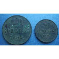1 копейка 1859 ВМ и денежка 1852 ЕМ