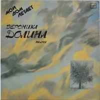 Вероника Долина - Мой Дом Летает - LP - 1988