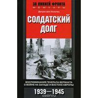 Хольтиц. Солдатский долг. Воспоминания генерала вермахта о войне на западе и востоке Европы 1939-1945