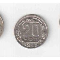 20 копеек 1948 года 10-30