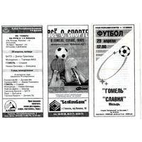 Футбол. Гомель-Славия (Мозырь). 1/4 кубка РБ. Гомель.1999.