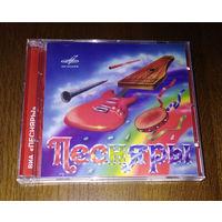 """Песняры - """"Песняры"""" 1971 - 1982 (Audio CD) 2007 Лицензия"""
