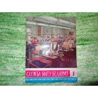 Журнал Служба быту Беларусi #1 , 1971 год .