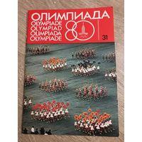 """""""Олимпиада 80"""". Номер 31"""