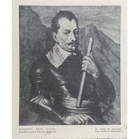 Альбрехтъ фонъ Валленштейнъ   герц. Фридландский.  19х15см.