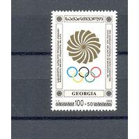Грузия 1994г. Спорт Олимпийский комитет эмблема **