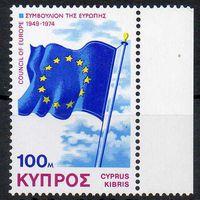 Флаг Евросоюза Кипр 1975 год чистая серия из 1 марки (М)