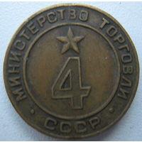 Жетон министерства торговли СССР #4