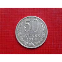 50 копеек 1984г.